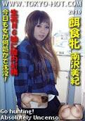 Tokyo Hot k0321 – Miki Minamizawa