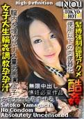 Tokyo Hot n0508 - Satoko Yamaguchi