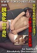 Tokyo Hot k0305 – Yuki Tanaka
